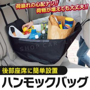 食品など車の座席にそのまま置いたら 荷崩れが心配だし、足元に置くのは不衛生で 気になったことはありま...