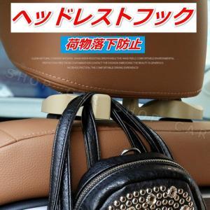 買い物袋の荷崩れ防止 2個セット  【取付方法】 C型のデザインなので、 ヘッドレストを分解すること...