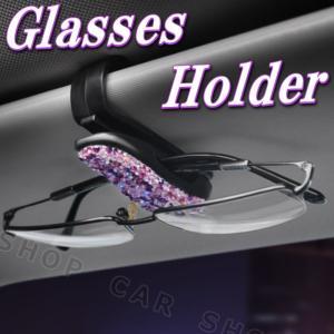 車内を彩るメガネホルダー サンバイザーに挟み ワンタッチで簡単に取り付けられます  置き場所に困るサ...