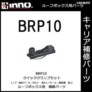 カーメイト BRP10 クイッククランプセット  INNO イノー キャリア ルーフボックス オプション carmate カーメイト 公式オンラインストア