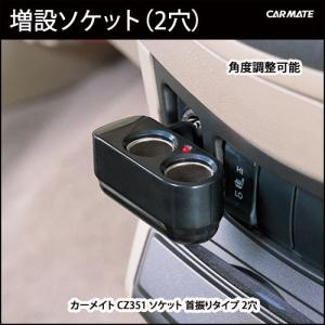 シガーソケット 2連 増設 カーメイト CZ351 ソケット 首振りタイプ 2穴 増設ソケット 2穴 carmate|carmate