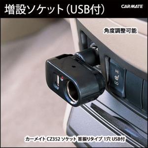 シガーソケット USB 増設 カーメイト CZ352 ソケット 首振りタイプ 1穴 USB付 増設ソケット USB付 スマートフォン 充電 carmate|carmate