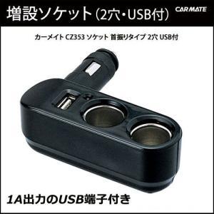シガーソケット 増設 カーメイト CZ353 ソケット 首振りタイプ 2穴 USB付 増設ソケット 2穴・USB付 carmate|carmate
