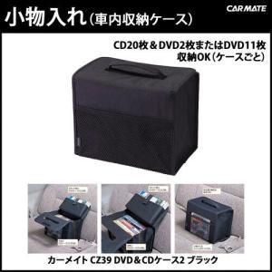 DVD&CDケース カーメイト CZ39 DVD&CDケース2 ブラック  車内収納 DVDケース ...