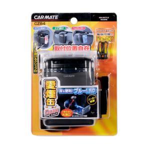 車 灰皿 カーメイト CZ84 愛煙缶スクエア 黒  灰皿 カー用品 灰皿 carmate|carmate