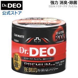 消臭剤 車 カーメイト D224 Dr.DEO(ドクターデオ)プレミアム置きタイプ 無香 安定化二酸...