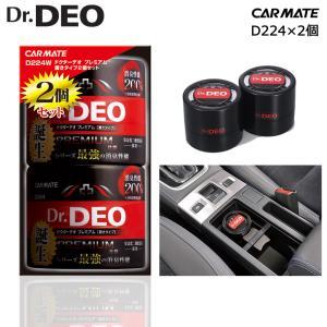 車 消臭剤 カーメイト D224 (2個セット) Dr.DEO ドクターデオ プレミアム置きタイプ carmateの画像