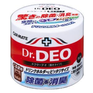 消臭剤 車 カーメイト D79 ドクターデオ(Dr.DEO)置き型 無香 安定化二酸化塩素 車の強力消臭剤 除菌 carmate|carmate