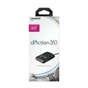dAction 360 DC200 ダクション 駐車監視オプション カーメイト carmate|carmate