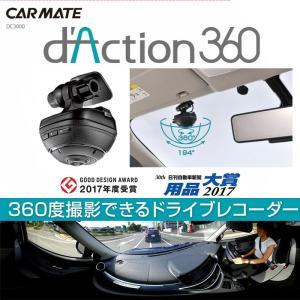 dAction 360 ダクション DC3000 カーメイト 車の内外を360度方向にフルカバーする...