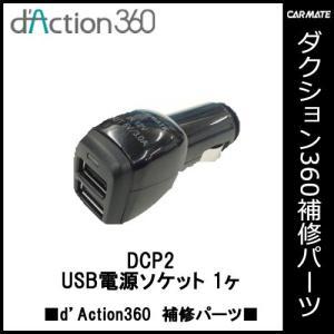 カーメイト ダクション360■d'Action360 補修パーツ DCP2 USB電源ソケット(1ヶ) DC3000用パーツ 補修部品 carmate|carmate
