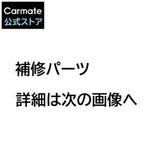 カーメイト ダクション360 d'Action360 補修パーツ DCP3 電源ケーブル(1ヶ) DC3000用パーツ 補修部品 carmate|carmate