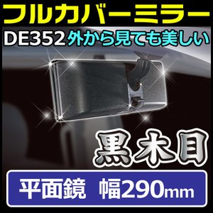 ルームミラー カーメイト DE352 インディード フルカバーミラー 黒木目 INDEED(インディ...