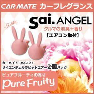 車の芳香剤 サイ(Sai.)カーメイト DSG123 サイエンジェル ラビットエアー2P ピュアフル...
