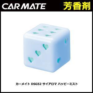 芳香剤 車 サイ(Sai.) カーメイト DSG52 サイアロマ ハッピーミスト   芳香剤 carmate|carmate