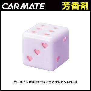 芳香剤 車 サイ(Sai.) カーメイト DSG53 サイアロマ エレガントローズ   芳香剤 carmate|carmate