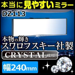 ルームミラー カーメイト DZ113 3000R 240mm 高反射鏡 クリスタル付 ブラック/クロ...