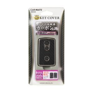 車 キーカバー カーメイト DZ240 キーカバー ダイハツ用A カーボン調 ブラックメッキ ダイハツ(DAIHATSU)純正リモコンキーカバー carmate|carmate