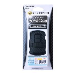 トヨタ キーカバー カーボン調 カーメイト DZ252 キーカバー トヨタ用C カーボン調 ソリッドブラック  純正リモコンキーカバー carmate|carmate