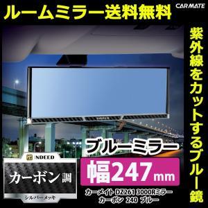 ルームミラー 車 カーメイト DZ261 3000R 247mm  ブルー鏡(防眩鏡) ミラーカーボ...