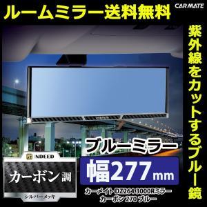 ルームミラー 車 カーメイト DZ264 3000R 277mm ブルー鏡(防眩鏡) カーボン調 バ...