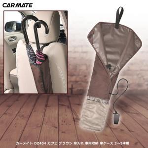 カーメイト DZ404 CAFE BROWN 車 傘入れ ブラウン (アウトレット)carmate