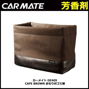 車 ゴミ箱 カーメイト DZ405 CAFE BROWN カフェ ブラウン おもり付ゴミ箱 (アウト...