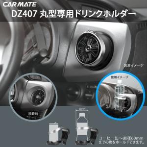 カーメイト DZ407 丸型専用ドリンクホルダー 1個 エアコン吹き出し口 取付タイプ カー用品 ド...