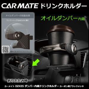 カーメイト DZ435 ダンパー内蔵ドリンクホルダー カーボン調ブラック/ブラックメッキ ワンプッシ...