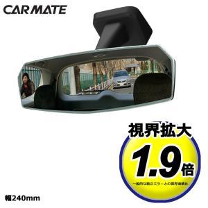 車 ルームミラー カーメイト DZ443  リアビューミラー エッジ 3000SR 240サイズ 緩曲面鏡 クローム鏡 バックミラー 車 ルームミラー carmate (R80) カーメイト 公式オンラインストア