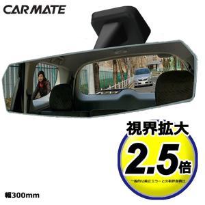 ルームミラー 車 カーメイトDZ447 リアビューミラー エッジ 3000SR 300mm 緩曲面鏡...