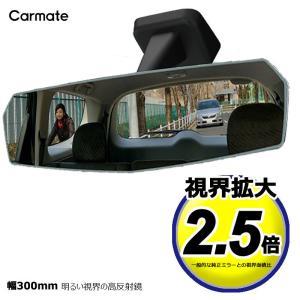 ルームミラー 車 ワイド バックミラー DZ558 リヤビューミラー エッジ 3000SR 300mm 明るい視界の高反射鏡 ワイドミラー カーメイト カーメイト 公式オンラインストア