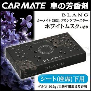車 芳香剤 ホワイトムスク ブラング カーメイ...の関連商品2
