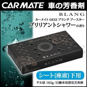 芳香剤 車 ブラング(BLANG) カーメイト G632 ブラング ブースター ブリリアントシャワー 車 芳香剤 carmate|carmate