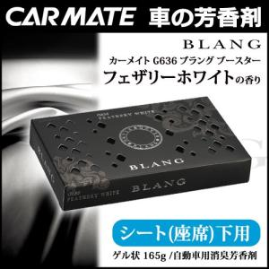 芳香剤 車 ブラング(BLANG) カーメイト G636 ブラング ブースター フェザリーホワイト 車用消臭芳香剤 carmate|carmate