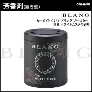 車 芳香剤 ホワイトムスク  ブラング(BLANG) カーメイト G751 ブラング ブースター D...