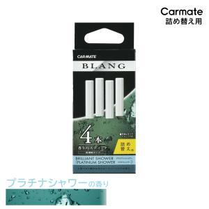 芳香剤 車 ブラング(BLANG) カーメイト H215ブラングエアスティック カートリッジ プラチナシャワー 芳香剤 プラチナシャワー 車 芳香剤 carmate|carmate
