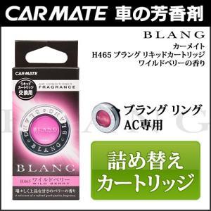 車 芳香剤 ブラング(BLANG) カーメイト H465 ブラング リキッドカートリッジ ワイルドベリーの香り 車用消臭芳香剤 carmate|carmate