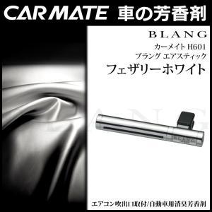 芳香剤 車 ブラング(BLANG)  カーメイト H601 ブラング エアスティック フェザリーホワイト carmate|carmate
