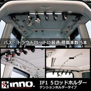 カーメイト IF1 5ロッドホルダー TENSION HOLD    フィッシング 車 竿 積載 ルアー用(バス、トラウト用)テンションホールド carmate