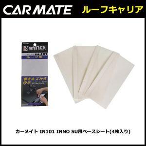 カーメイト IN101 INNO SU用ベースシート(4枚入り)   ルーフキャリア