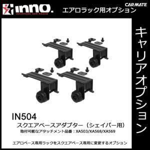 カーメイト IN504 スクエアベースアダプター(シェイパー用) INNO イノー RV-INNO キャリア carmate|carmate