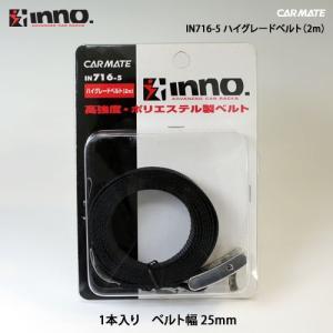 キャリア  IN716-5 ハイグレードベルト(2M) INNO キャリア イノー