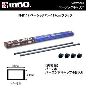 キャリア バー キャップ付 INB117 ベーシックバーセット117cm ブラック 適合確認 INN...