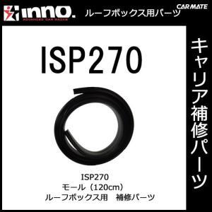 カーメイト ISP270 モール(120cm) パーツ 補修部品 carmate カーメイト 公式オンラインストア