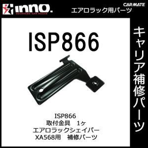 カーメイト ISP866 取付金具 1ヶ XA568用パーツ 補修部品 carmate|carmate