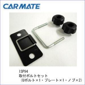 カーメイト ISP94 取付セット パーツ 補修部品 carmate カーメイト 公式オンラインストア