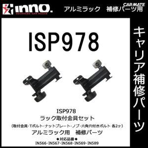カーメイト ISP978 取付金具セット パーツ 補修部品