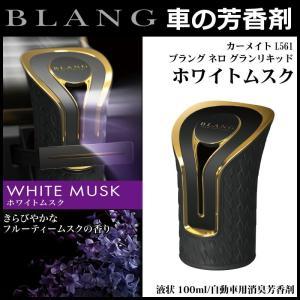 芳香剤 車 ブラングblang  カーメイト L561 ブラング ネロ グランリキッド ホワイトムス...
