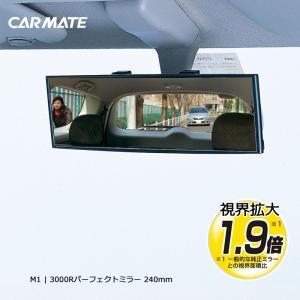 ルームミラー カーメイト M1 3000R 240mmサイズ 高反射鏡 パーフェクトミラー ブラック バックミラー 車 ルームミラー carmate カーメイト 公式オンラインストア